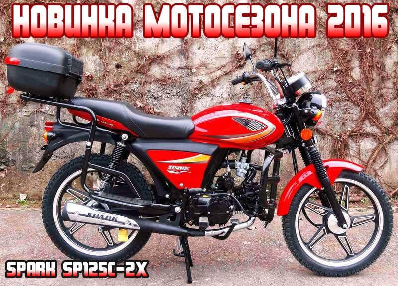 Новинка 2016 мопед Spark SP125C-2X купить с доставкой по Украине